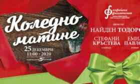 Коледен блясък със Софийската филхармония