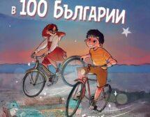 """""""Асен и пътешествениците в 100 Българии"""" – нов детски роман"""