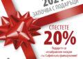 2021 година започва с подаръци от Софийската филхармония