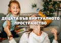 Децата във виртуалното пространство