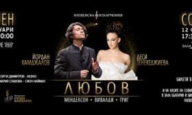 """Деси Тенекеджиева и Йордан Камджалов в """"Любов"""""""