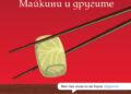 """""""Майкини и другите"""" от Иво Сиромахов"""