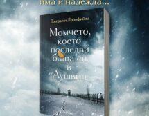 """""""Момчето, което последва баща си в Аушвиц""""  – изключителната история на едно еврейско семейство"""