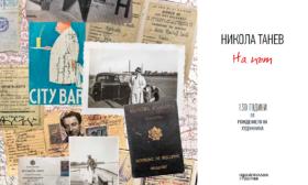 130 години от рождението на Никола Тенев. Изложба