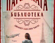 """""""Парижката библиотека"""" – роман за силата на книгите"""