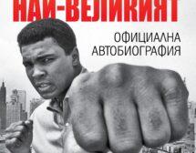 Автобиографията на Мохамед Али излиза в луксозно издание