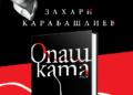 """""""Опашката"""" – най-дръзката книга на Захари Карабашлиев"""