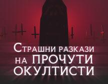Страшни разкази на прочути окултисти