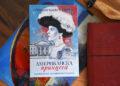 """""""Американска принцеса"""" – историята на непокорната президентска дъщеря Алис Рузвелт"""