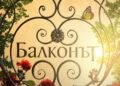 Балконът, който разказва истории