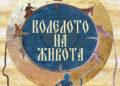 """""""Колелото на живота"""" – роман за живота на Захарий Зограф (откъс)"""