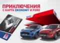 Включи се в приключенията на ЕКО с карта EKONOMY и Ford