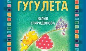 """""""Приказки за гугулета"""" – приключения във вълшебната гора"""