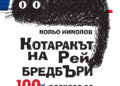 """""""Котаракът на Рей Бредбъри"""" от Кольо Николов"""