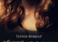 """""""Опортюнистката"""" от Тарин Фишър – когато любовта е бойно поле"""