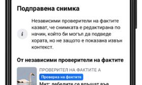 Facebook стартира в България програма за проверка на фактите