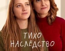 HBO показва филм за български жестомимичен преводач в 23 държави