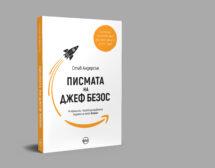 """""""Писмата на Джеф Безос"""" разкриват тайните на най-богатия предприемач"""