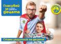 """Национална мрежа за децата създава """"Парламентарна група за децата"""""""