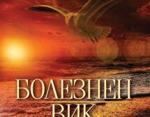 """""""Болезнен вик"""" на Беки Манауату – най-продаваният роман в Нова Зеландия за 2020 г."""