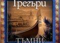 """""""Тъмни приливи"""" – нова книга от Филипа Грегъри"""