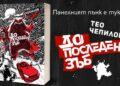 Чудовища завладяват София по време на пандемията в дебютния роман на Тео Чепилов