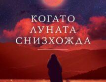 """""""Когато Луната снизхожда"""" от Надя Хашими"""