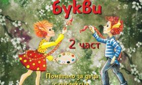 """Тити рисува букви"" – помагало за деца с дислексия"
