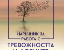 Наръчник за работа с тревожността и фобиите