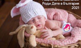Роди дете в България