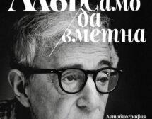 Скандалната автобиография на Уди Алън излиза на български