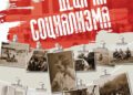 """""""Деца на социализма"""" от Емил Макаров"""