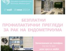 Пет българки всеки ден се разболяват от рак на матката