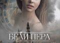"""""""Бели пера"""" – разказ за страстта, предателството и войната"""