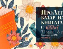 """30 години """"Колибри"""", 30 % празнична отстъпка за всички книги"""