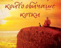 Тишината е най-добрият учител