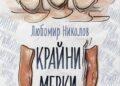 """""""Крайни мерки""""- съвременен доктор Франкенщайн в романа на Любомир П. Николов"""