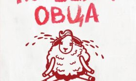 Ника Набокова: Не бъди овца