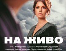 """""""На живо"""" с Александра Сърчаджиева"""