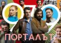 """""""Порталът"""" достъпен за гледане онлайн до 20 юни"""