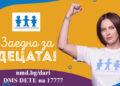 Стартира дарителска платформа в полза на българските деца