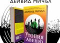 """Истината за """"Утопия Авеню"""" от Дейвид Мичъл – времето на свободната любов и революциите в сърцето"""