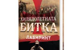 """""""Хилядолетната битка: Лабиринт"""" от писателя-пилот Йордан Колев"""