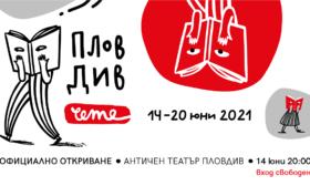 """""""Пловдив чете"""" – литературният фестивал от 14 до 20 юни"""