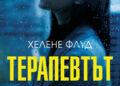 """Терапевтът"" е забележителен литературен дебют"