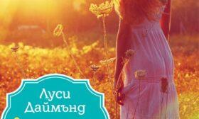 """""""Обещанието"""" от Луси Даймънд – можеш да започнеш отначало"""
