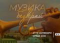 Музикално предаване събира поп звездите на България в ефира на БНТ