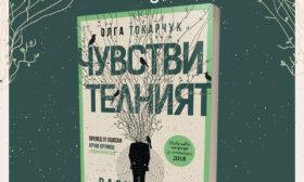 Нобелистката Олга Токарчук предлага химн на литературата