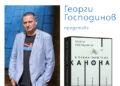 В пукнатините на канона – нова книга от Георги Господинов