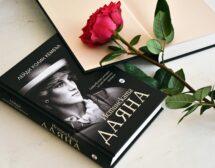 """Историята и личността на най-обичаната принцеса в света в биографията """"Истинската Даяна"""""""
